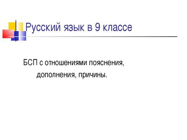 Русский язык в 9 классе БСП с отношениями пояснения, дополнения, причины.