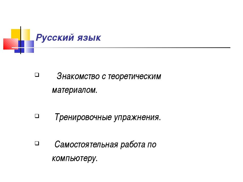 Русский язык Знакомство с теоретическим материалом. Тренировочные упражнения....