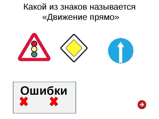 Какой из знаков называется «автобусная остановка» Ошибки