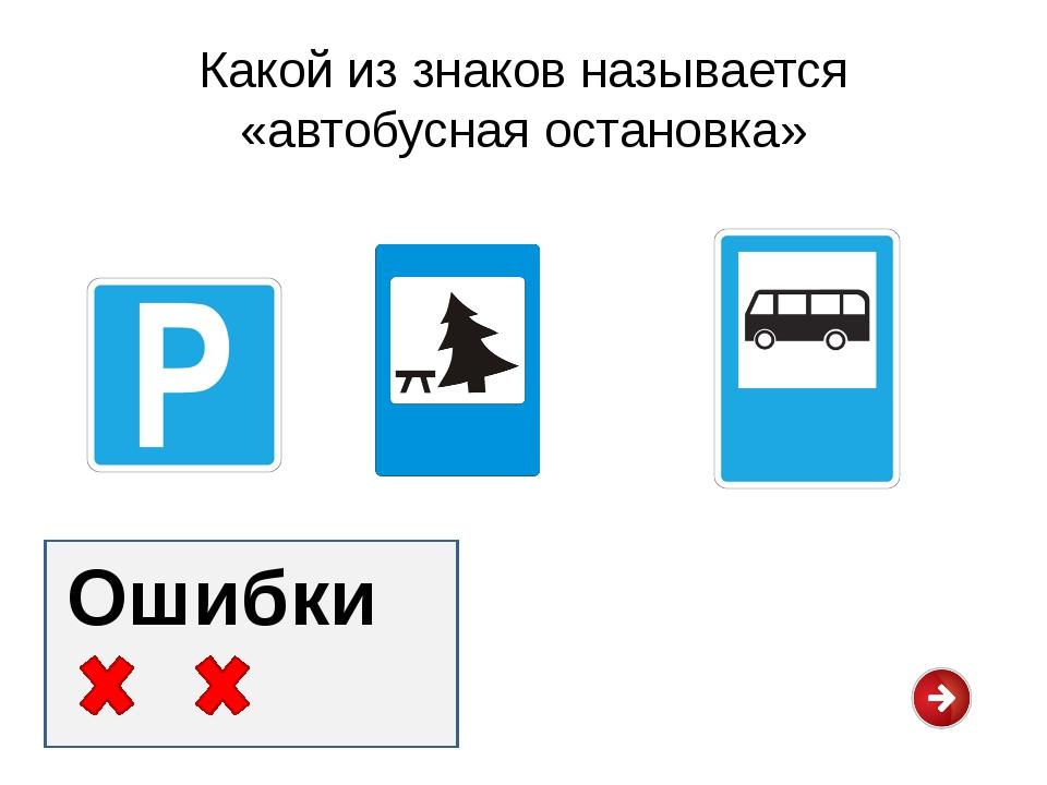 Какой из знаков называется «Движение пешеходов запрещено» Ошибки