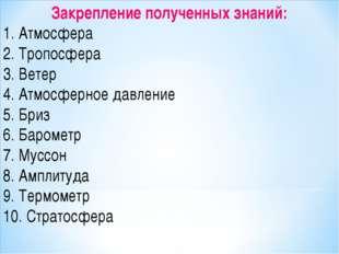 Закрепление полученных знаний: 1. Атмосфера 2. Тропосфера 3. Ветер 4. Атмосфе