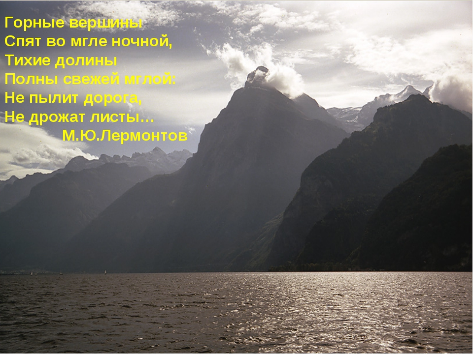 Горные вершины Спят во мгле ночной, Тихие долины Полны свежей мглой: Не пылит...
