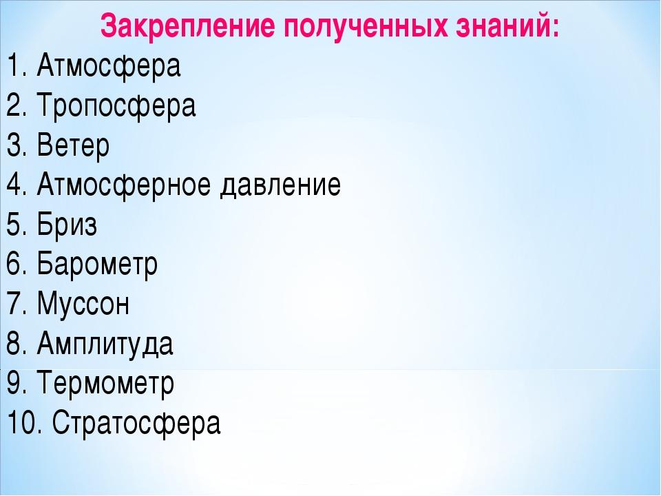 Закрепление полученных знаний: 1. Атмосфера 2. Тропосфера 3. Ветер 4. Атмосфе...