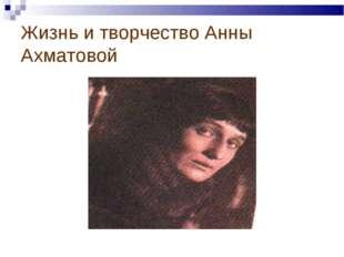 Жизнь и творчество Анны Ахматовой