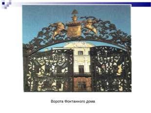 Ворота Фонтанного дома