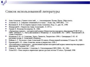 Список использованной литературы Анна Ахматова «Узнают голос мой…» - стихотво