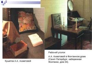 Рабочий уголок А.А. Ахматовой в Фонтанном доме (Санкт-Петербург, набережная Ф