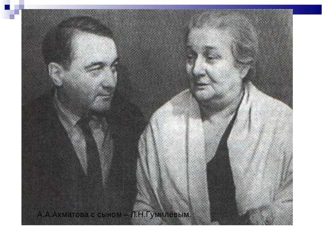 А.А.Ахматова с сыном – Л.Н.Гумилёвым.