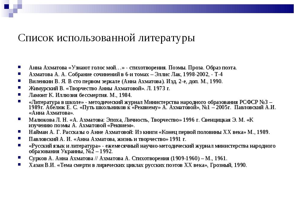 Список использованной литературы Анна Ахматова «Узнают голос мой…» - стихотво...