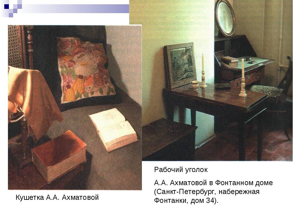 Рабочий уголок А.А. Ахматовой в Фонтанном доме (Санкт-Петербург, набережная Ф...