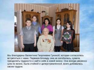 Мы благодарны Валентине Георгиевне Гуниной, которая согласилась встретиться с
