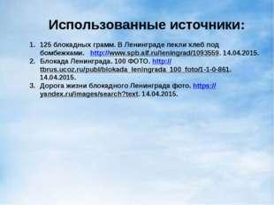 Использованные источники: 125 блокадных грамм. В Ленинграде пекли хлеб под бо