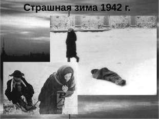 Страшная зима 1942 г.