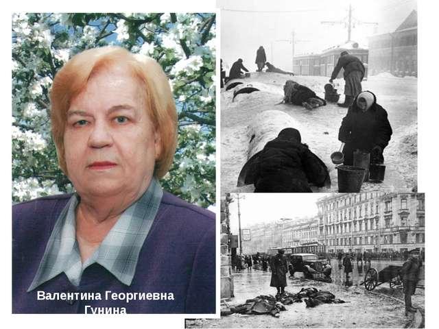 Валентина Георгиевна Гунина
