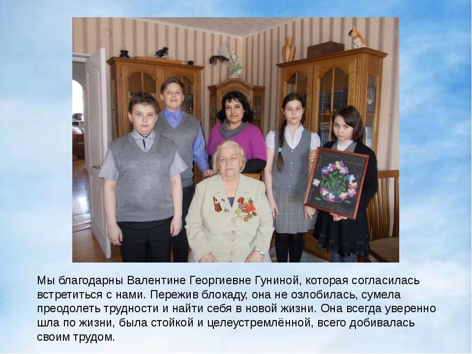Мы благодарны Валентине Георгиевне Гуниной, которая согласилась встретиться с...