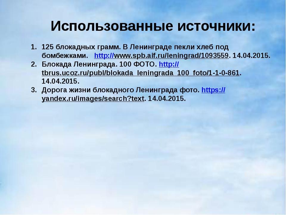 Использованные источники: 125 блокадных грамм. В Ленинграде пекли хлеб под бо...