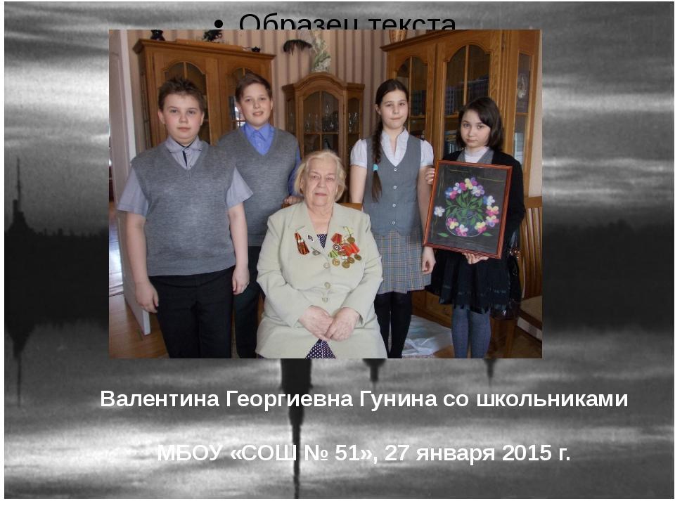 Валентина Георгиевна Гунина со школьниками МБОУ «СОШ № 51», 27 января 2015 г.