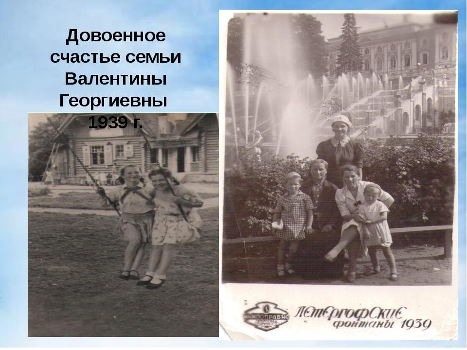 Довоенное счастье семьи Валентины Георгиевны 1939 г.