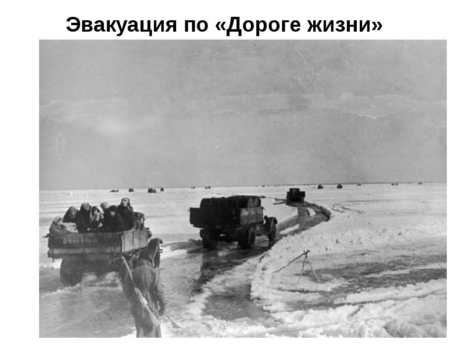 Эвакуация по «Дороге жизни»