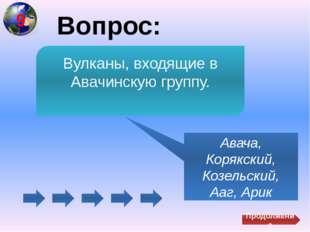 Вопрос: Авача, Корякский, Козельский, Ааг, Арик Вулканы, входящие в Авачинск