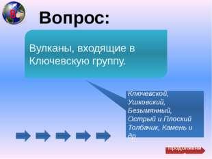 Вопрос: Ключевской, Ушковский, Безымянный, Острый и Плоский Толбачик, Камень