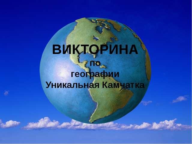ВИКТОРИНА по географии Уникальная Камчатка
