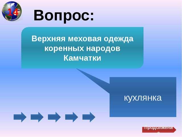 Вопрос: кухлянка Верхняя меховая одежда коренных народов Камчатки Продолжени...