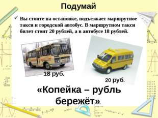 Подумай Вы стоите на остановке, подъезжает маршрутное такси и городской автоб