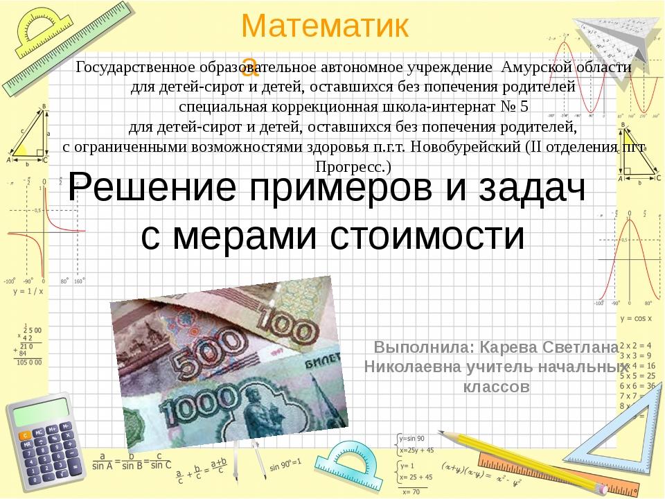 Решение примеров и задач с мерами стоимости Выполнила: Карева Светлана Никола...