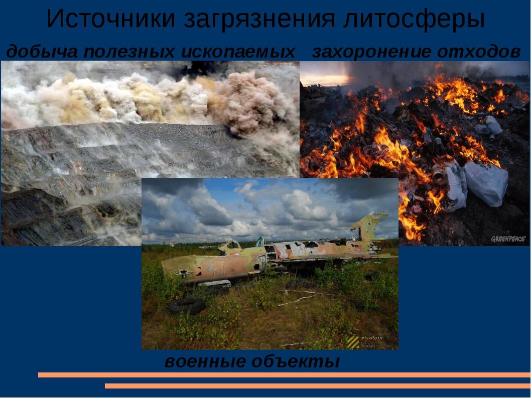 Источники загрязнения литосферы добыча полезных ископаемых захоронение отходо...