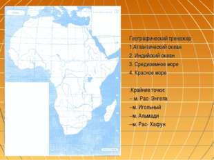 Географический тренажер 1.Атлантический океан 2. Индийский океан 3. Средиземн