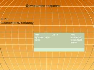 Домашнее задание 1. п. 2.Заполнить таблицу Имя путешественникадатаЧто откры
