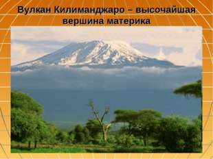 Вулкан Килиманджаро – высочайшая вершина материка