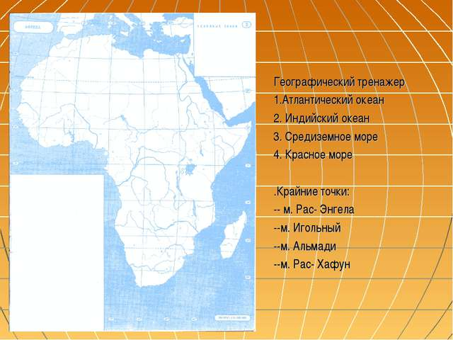 Географический тренажер 1.Атлантический океан 2. Индийский океан 3. Средиземн...