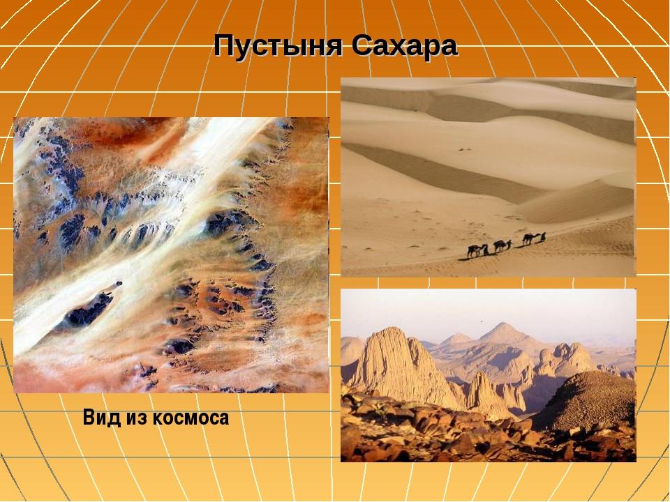Пустыня Сахара Вид из космоса