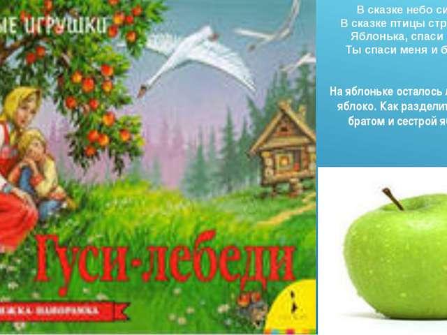 На яблоньке осталось лишь одно яблоко. Как разделить между братом и сестрой...