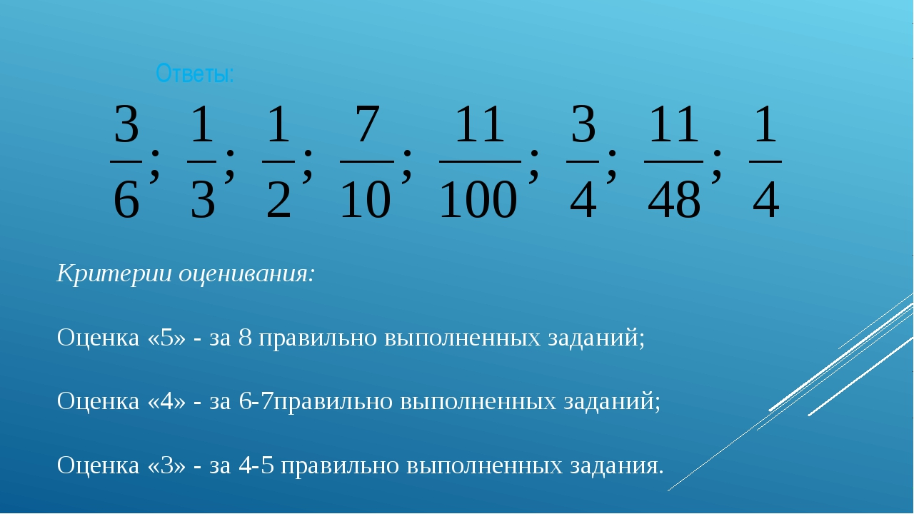 Ответы: Критерии оценивания: Оценка «5» - за 8 правильно выполненных заданий;...
