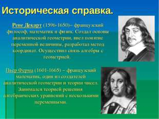 Историческая справка. Рене Декарт (1596-1650)− французский философ, математик