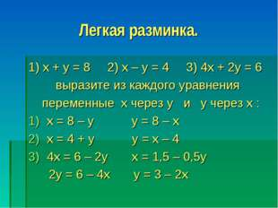 Легкая разминка. 1) x + y = 8 2) x – y = 4 3) 4x + 2y = 6 выразите из каждог