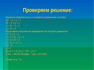 Проверяем решение: Выразим переменную у из первого уравнения системы 2(х - 1)