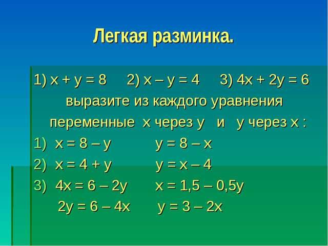 Легкая разминка. 1) x + y = 8 2) x – y = 4 3) 4x + 2y = 6 выразите из каждог...