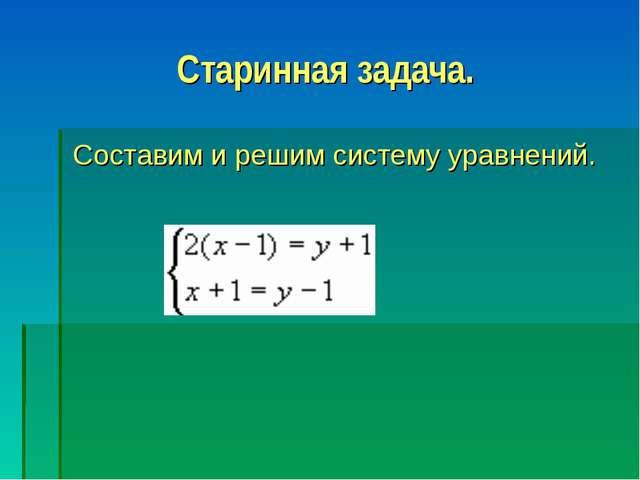 Старинная задача. Составим и решим систему уравнений.
