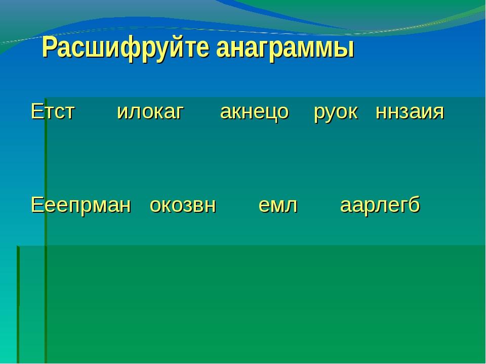 Расшифруйте анаграммы Етст илокаг акнецо руок ннзаия Ееепрман окозвн емл аарл...