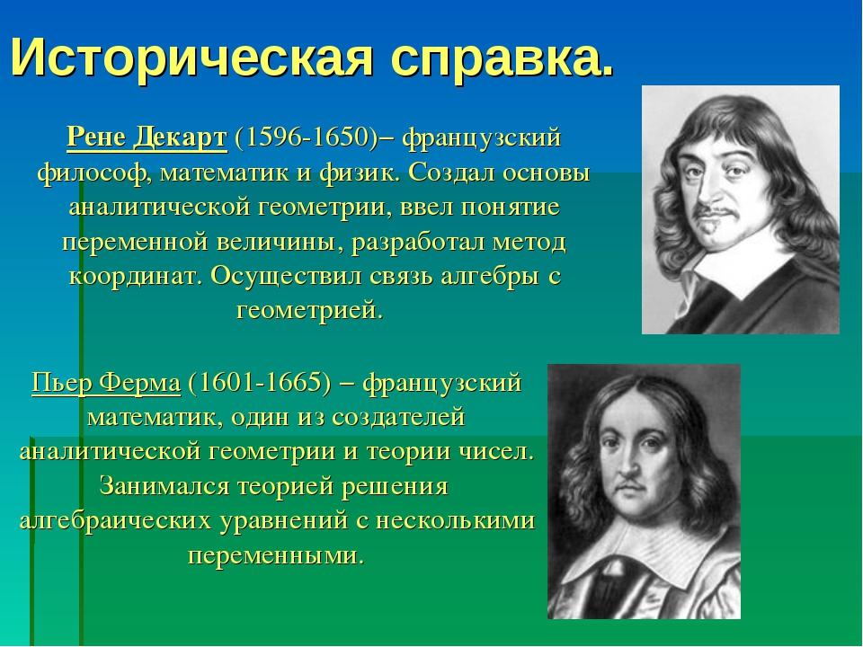Историческая справка. Рене Декарт (1596-1650)− французский философ, математик...