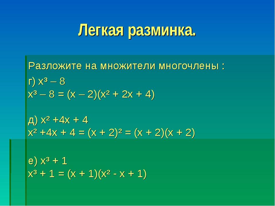 Легкая разминка. Разложите на множители многочлены : г) х³ – 8 х³ – 8 = (х –...