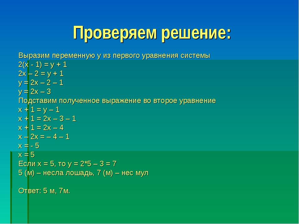 Проверяем решение: Выразим переменную у из первого уравнения системы 2(х - 1)...