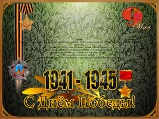 Цели: расширять исторические знания детей; воспитывать чувство патриотизма, у
