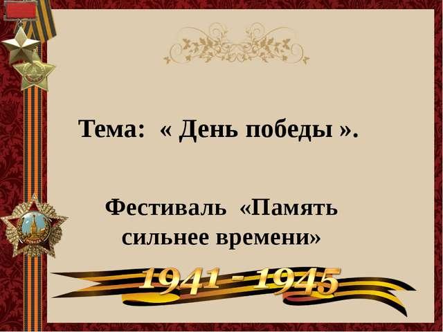 Тема: « День победы ». Фестиваль «Память сильнее времени»