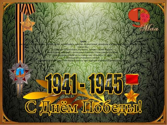 Цели: расширять исторические знания детей; воспитывать чувство патриотизма, у...