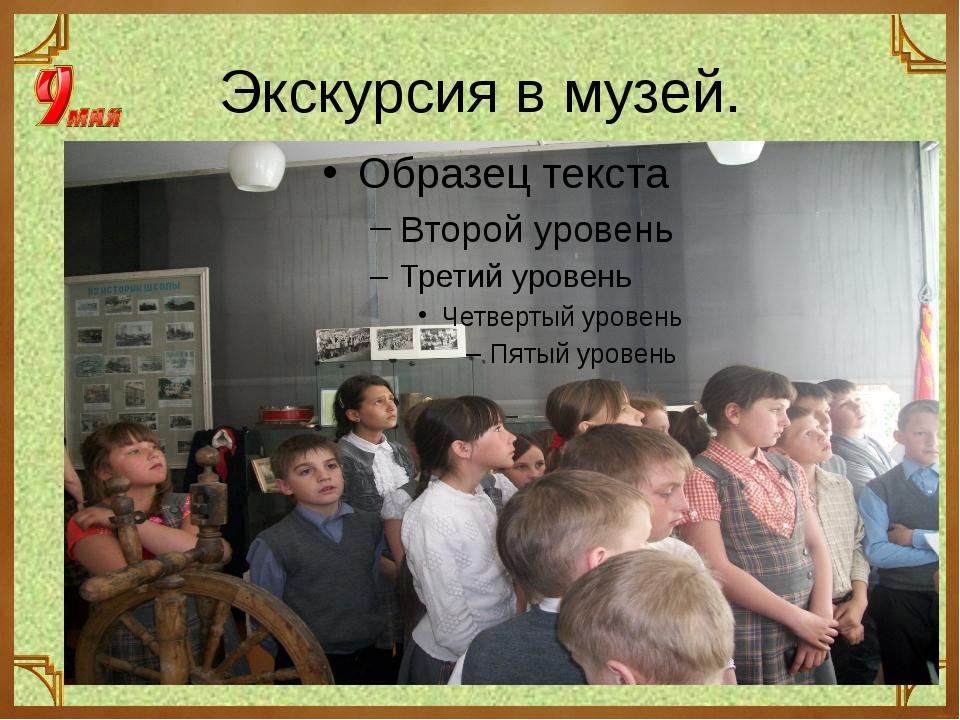 Экскурсия в музей.